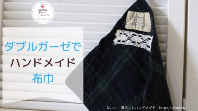 ダブルガーゼで作る、布巾