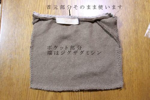 リメイクカイロ用ポケット