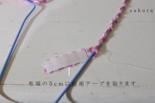 裂き布ハンガー布繋ぐ