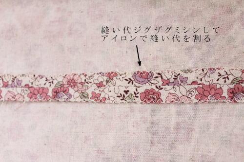 縫い代ジグザグミシン