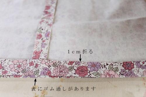 縫い代アイロンで三つ折り