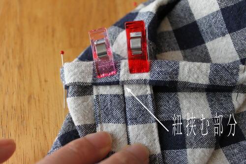 紐縫い付け方