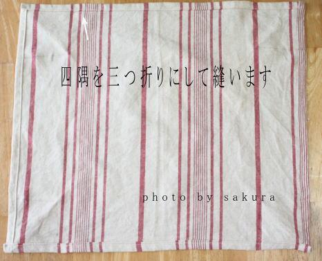 布三つ折り縫う