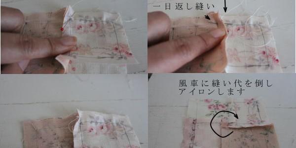 四角パッチ縫い方