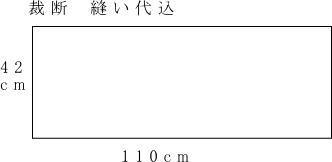ダブルガーゼタオル裁断