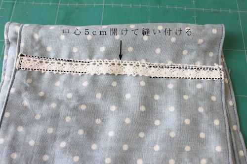 タオル通し縫い付け