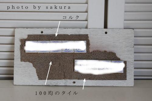 手作り表札