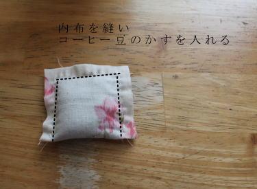 ピンクッション縫い方