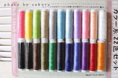 100均カラー糸