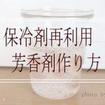 保冷剤再利用 芳香剤作り方