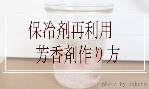 保冷剤再利用芳香剤作り方
