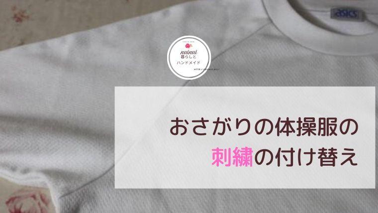 おさがりの体操服の刺繍の付け替え