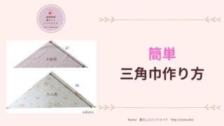 簡単三角巾作り方