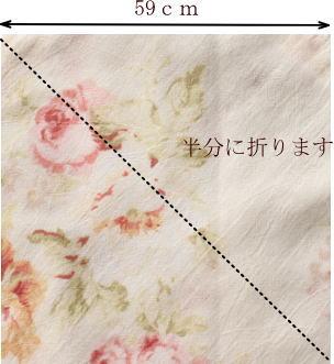 三角巾作り方