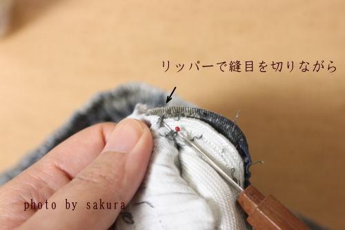 ゴムを縫い付けたズボン付け替えリッパー