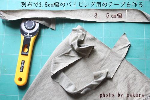 リメイク用布でパイピングテープ作り