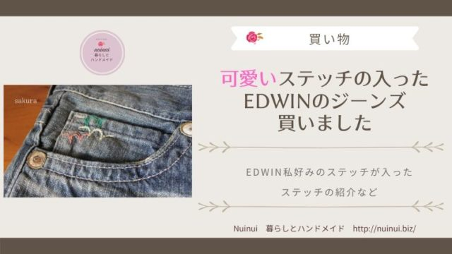 EDWINのジーンズ買いました