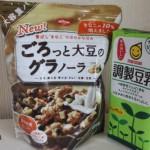 最近の朝食はごろっと大豆のグラノーラと生姜紅茶