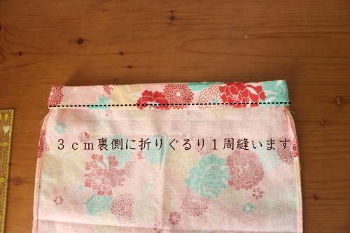 和風手ぬぐい巾着作り方 縫い方