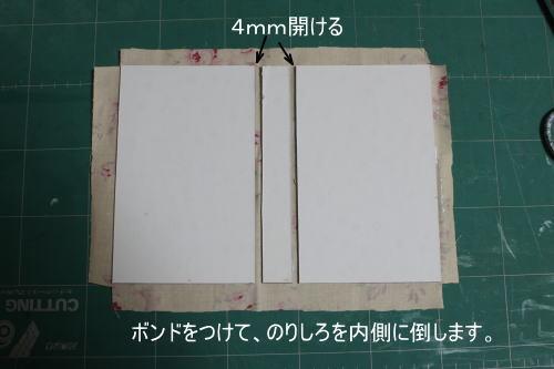 カルトナージュ手帳作り
