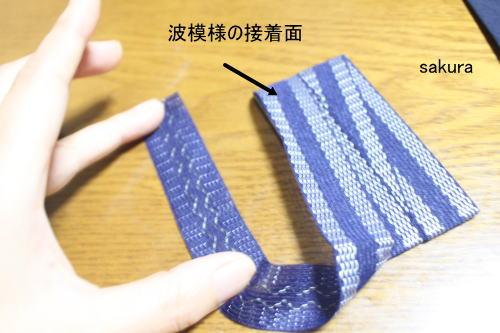 裾上げテープ表と裏