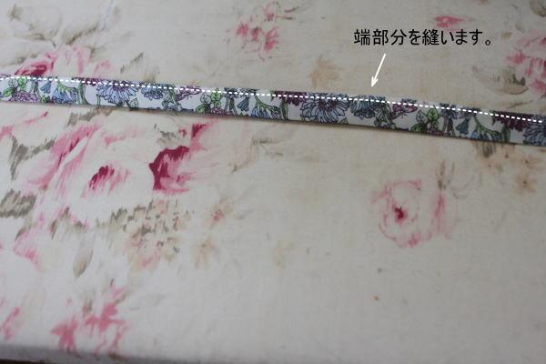 ネックストラップ縫い方