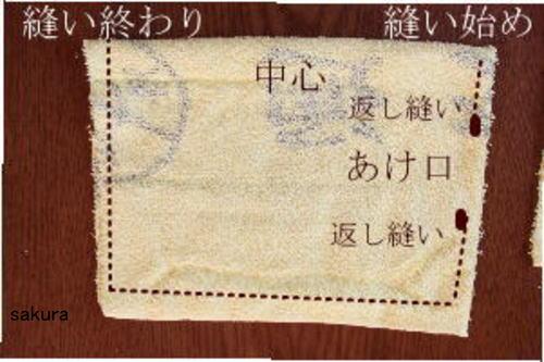 タオルで雑巾縫い方