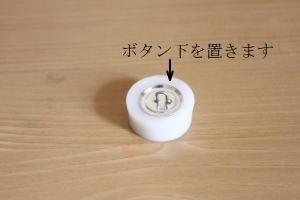クルミボタン作り