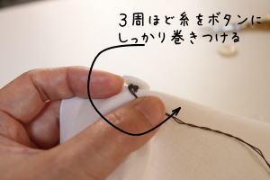 ボタン付け方 縫い方 糸足