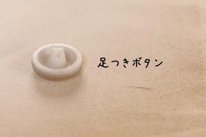 足つきボタン縫い方
