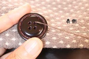 力ボタン 二つのボタン縫い方
