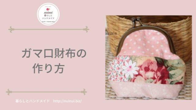 ガマ口財布の作り方