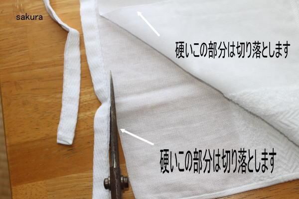 タオル雑巾作り方