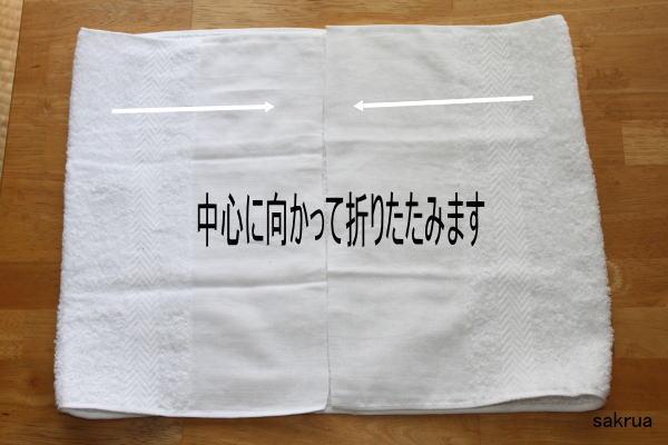 雑巾作り方 四つ折り