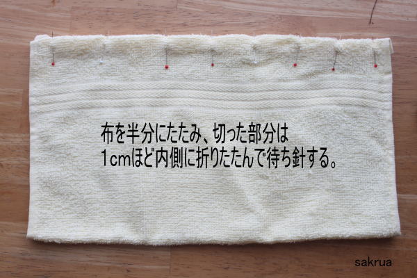 雑巾作り方