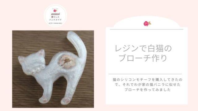 レジンで白猫のブローチ作り