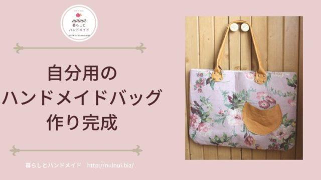 革の持ち手と花柄手作りバッグ
