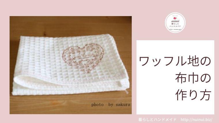 ワッフル地の布巾の作り方