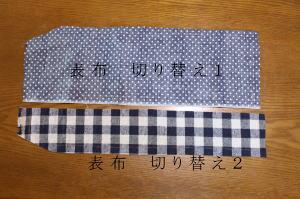布製ブックカバー作り方