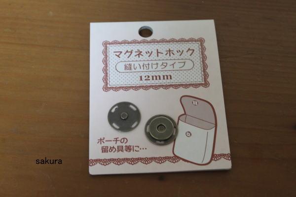 マグネットボタン縫い付けタイプ