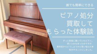 ピアノ処分