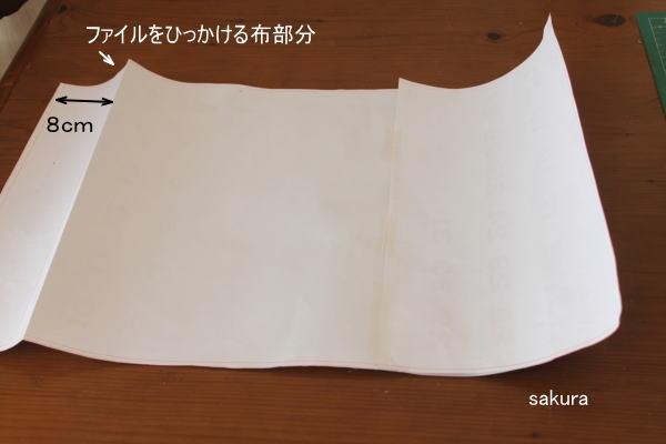 バインダー型紙