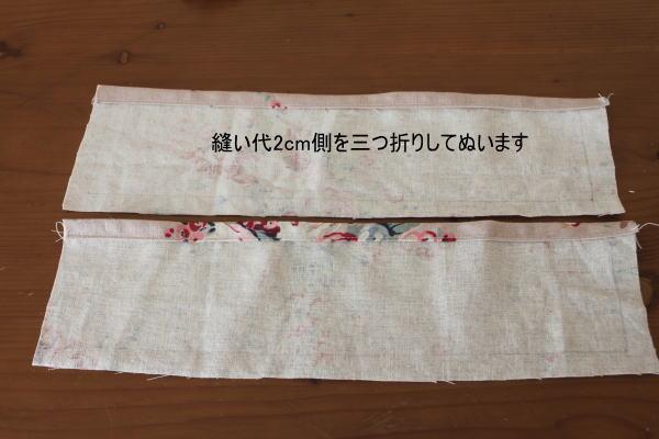 バインダーカバー作り布三つ折り