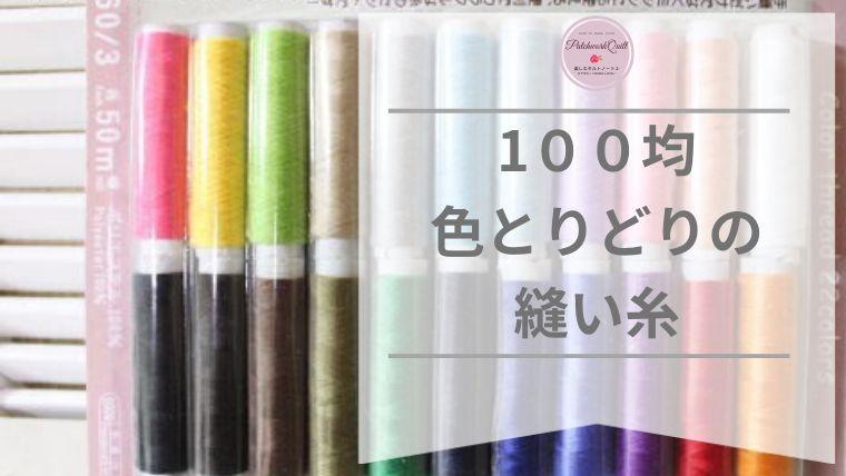 100均手縫い糸