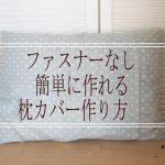 ファスナーなしに簡単に作れる枕カバー作り方