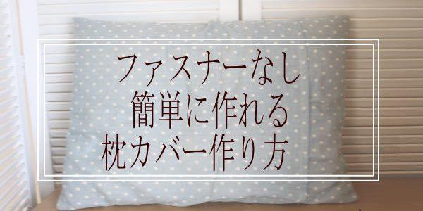 ファスナーなし簡単なに作れる枕カバー作り方