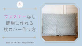 ファスナーなし簡単枕カバー作り方
