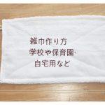 雑巾作り方 学校や保育園・自宅用など