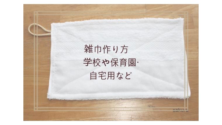 雑巾縫い方