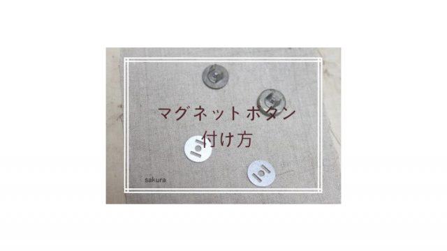 マグネットボタンパーツ